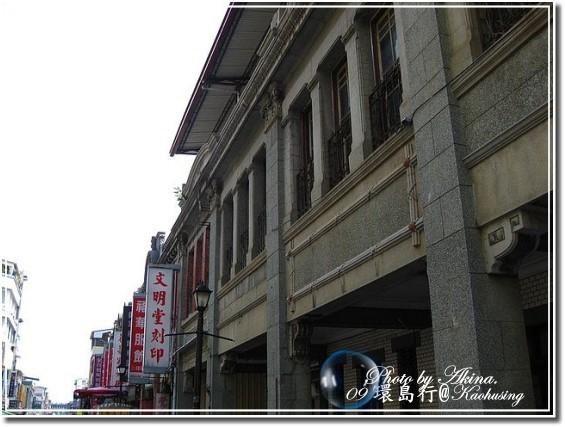 『2009環島行』高雄‧美濃吳粄條、旗山街、旗山國小