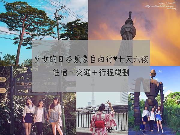 japan trip cover photo