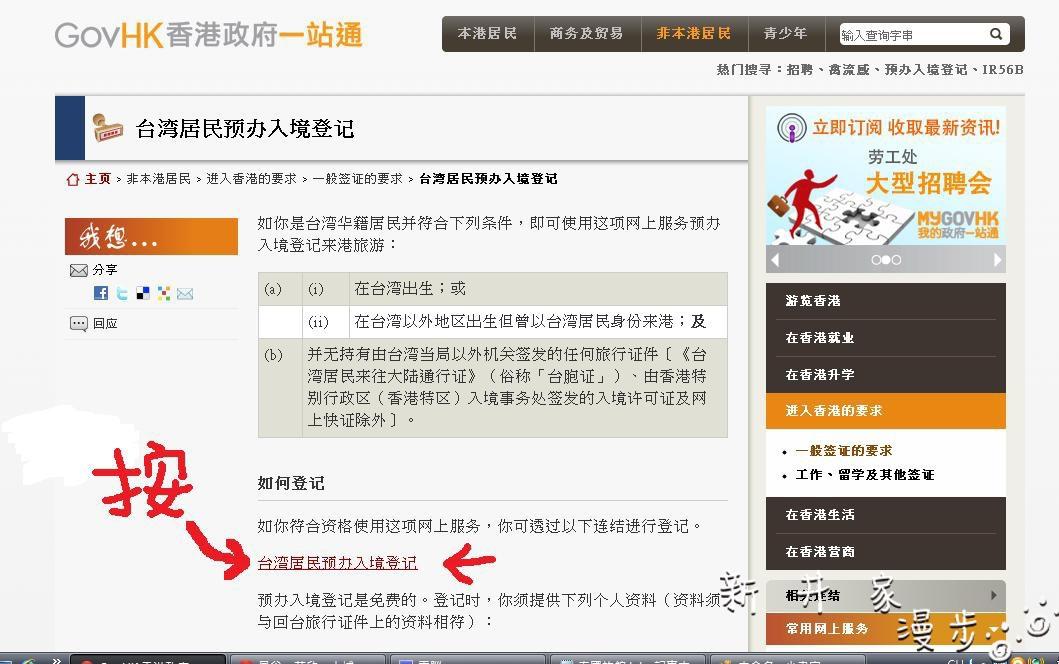 香港政府一站通