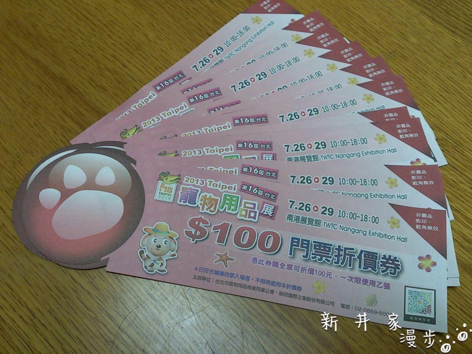 台北寵物用品展