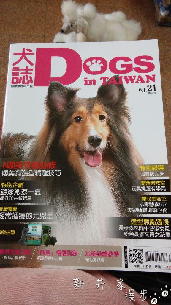 2014台北寵物展