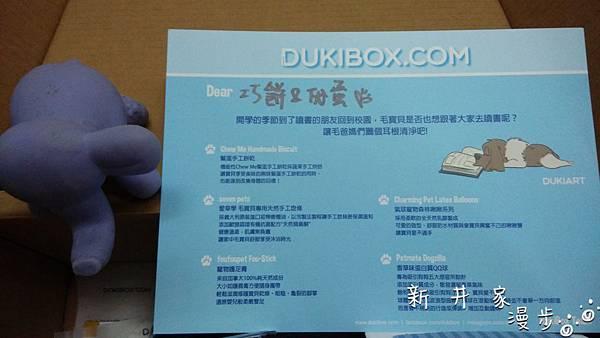 DUKIBOX