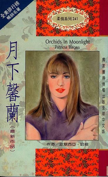月下馨蘭-3.jpg