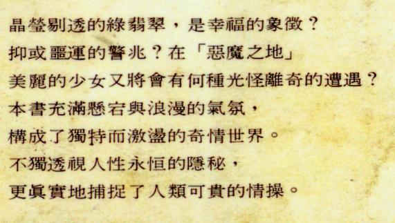 翡翠佳人-01001