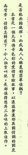 翡翠佳人-01003