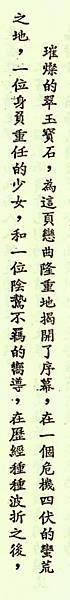 翡翠佳人-01002