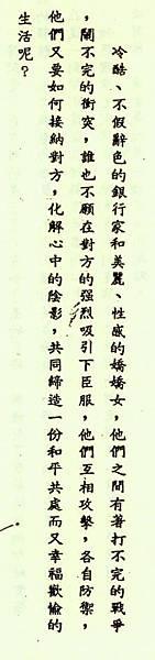 嬌女真情002