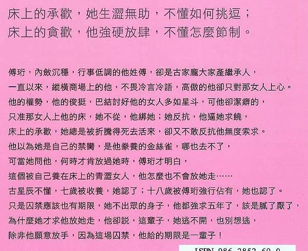 眷戀的傀儡情人 (何舞) 001