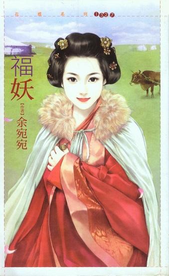 福妖 慶光繪 2