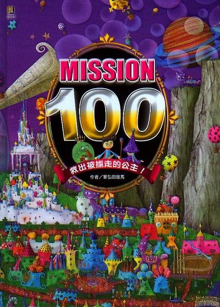 mission 100 救出被擄走的公主 大邑文化.jpg
