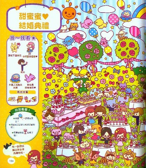 女孩的找找看-魔法公主遊戲 東雨文化005.jpg