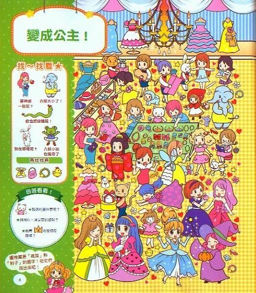 女孩的找找看-魔法公主遊戲 東雨文化001.jpg