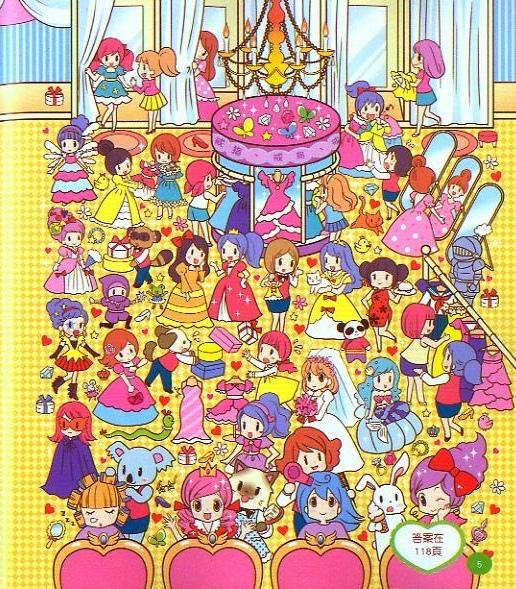 女孩的找找看-魔法公主遊戲 東雨文化002.jpg