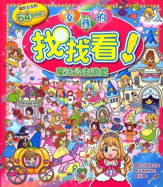 女孩的找找看-魔法公主遊戲 東雨文化.jpg