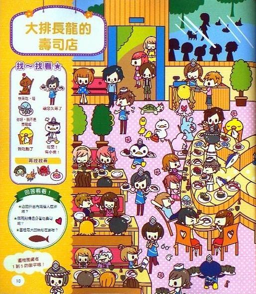 女孩的找找看-魔法公主遊戲 東雨文化003.jpg