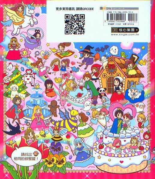 女孩的找找看-魔法公主遊戲 東雨文化008.jpg