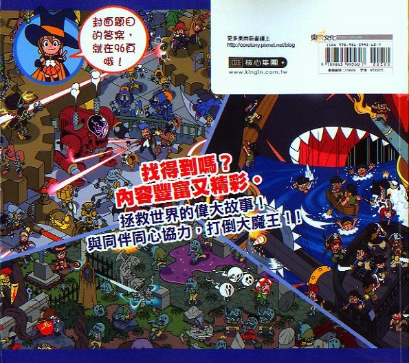 超帥氣,魔法勇士大探險 東雨文化001.jpg