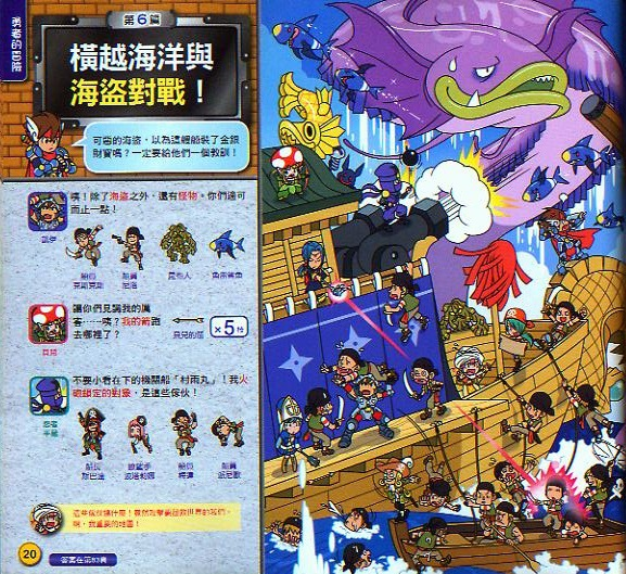 超帥氣,魔法勇士大探險 東雨文化006.jpg