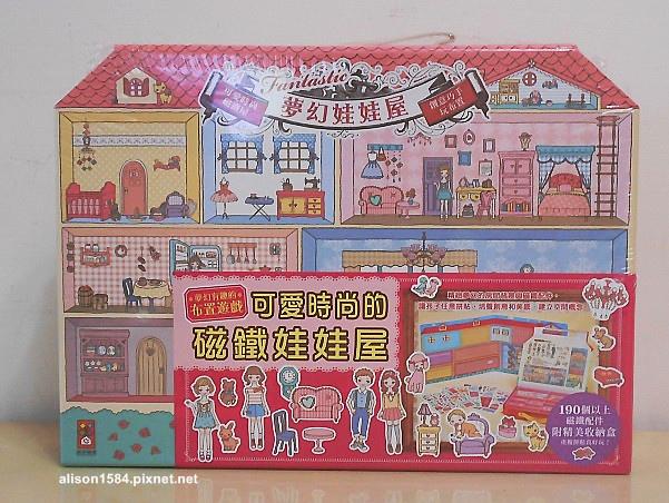 可愛時尚的磁鐵娃娃屋--夢幻娃娃屋.JPG
