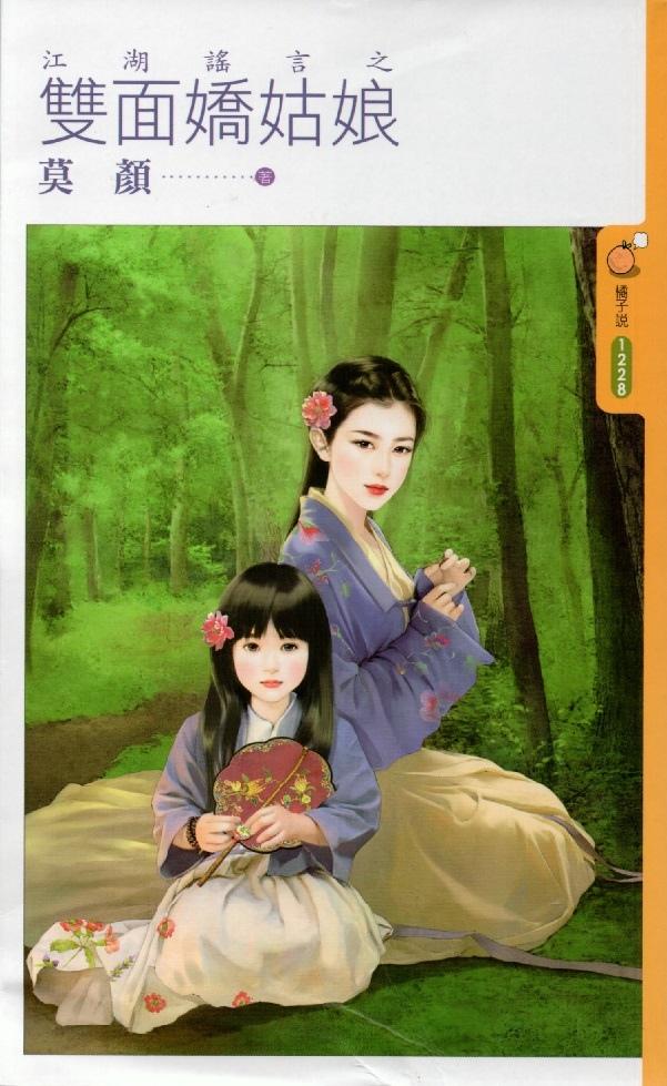 雙面嬌姑娘 莫顏 慶光繪 3.jpg
