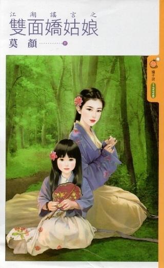 雙面嬌姑娘 莫顏 慶光繪 2.jpg