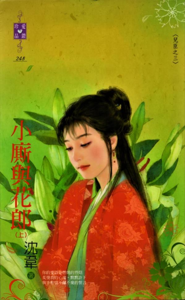 小廝與花郎 沈韋 陳淑芬繪.jpg
