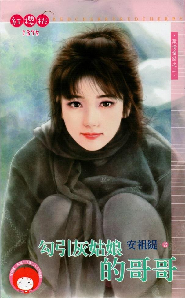 勾引灰姑娘的哥哥 安祖緹 慶忠繪.jpg