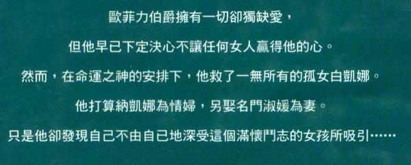 冷情伯爵001.jpg