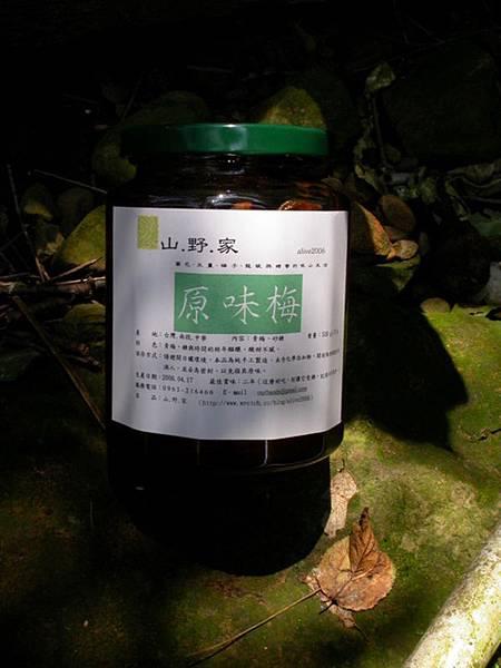 山野家原味梅 (5).JPG