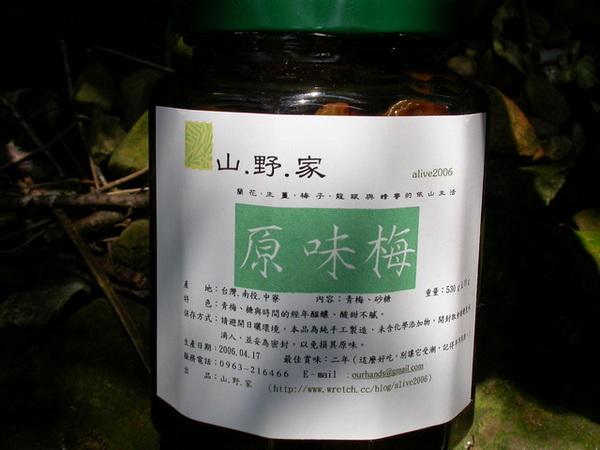 山野家原味梅 (10).JPG