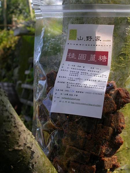 山野家桂圓薑糖060701 (8).JPG