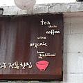 韓國旅遊首爾仁寺洞傳統茶介紹-愛來魔相-001