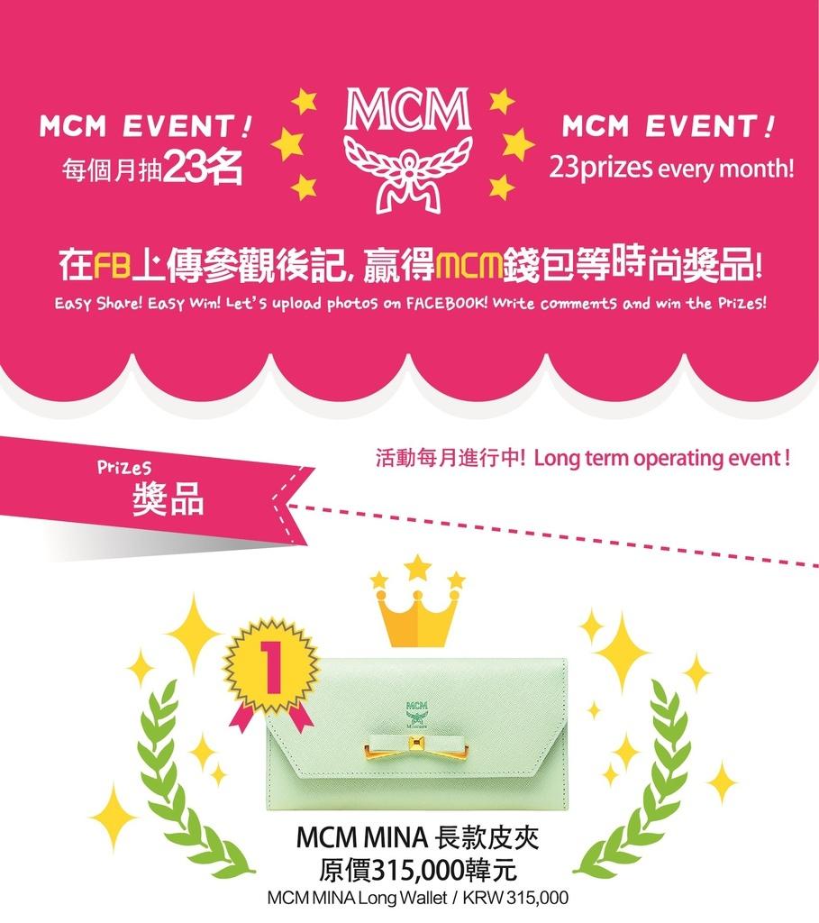 愛來魔相藝術館 MCM贈獎活動-01