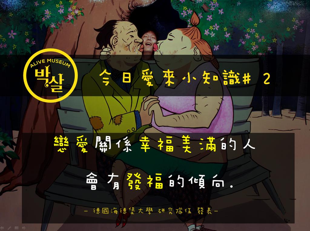 愛來魔相小知識-02