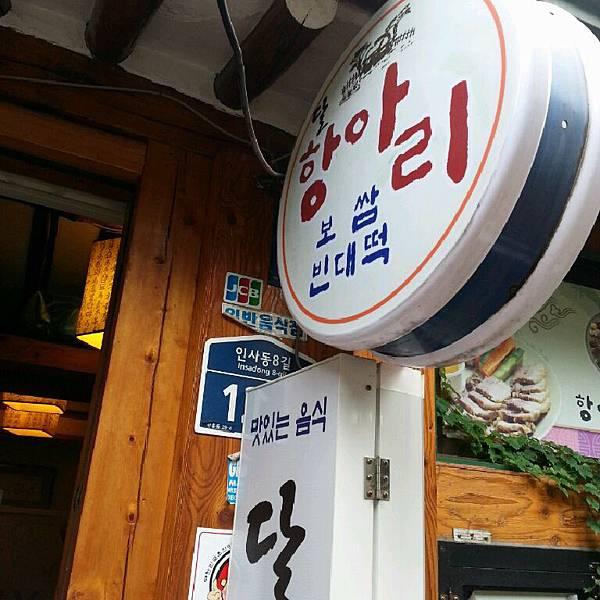 韓國下雨天吃煎餅02