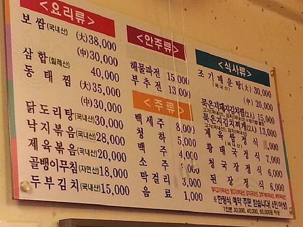 韓國下雨天吃煎餅01