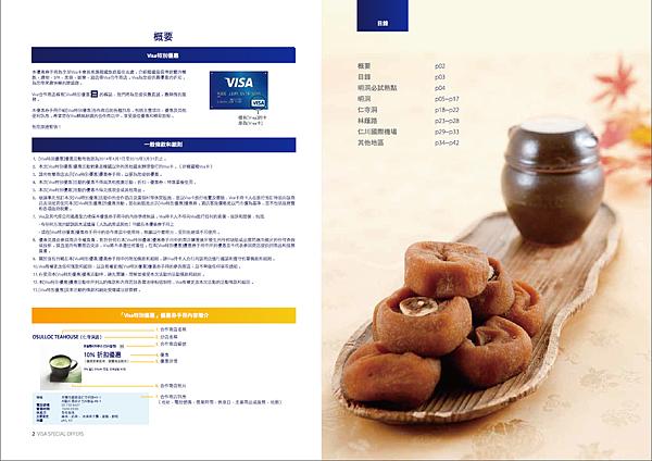 「VISA信用卡X韓國優惠」