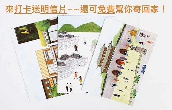 ●韓國旅遊│來仁寺洞打卡送明信片●還可免費幫你寄回家!