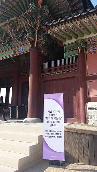 ●景福宮每個月文化節的無料參觀日