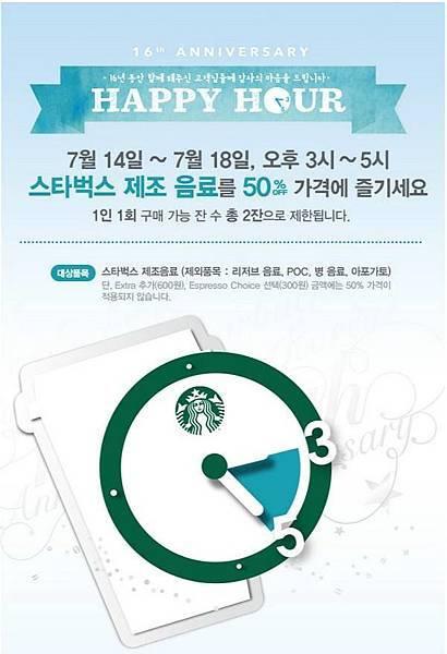 韓國星巴克16週年大優惠,所有飲品全部半價!