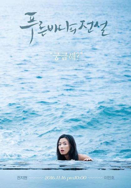 《藍色海洋的傳說》韓國取景地大盤點, 韓國旅遊打卡大熱點!! ... ...