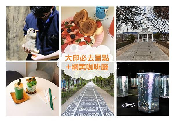 2019最新│大邱必去景點+網美咖啡廳
