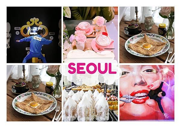 韓妞最愛首爾網美景點