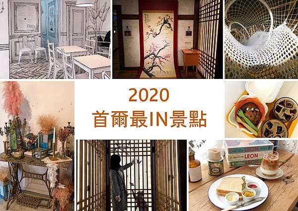 2020首爾最IN景點