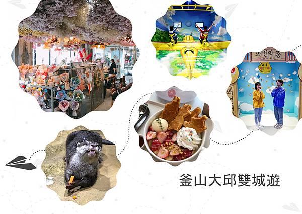 過年假期釜山大邱雙城遊