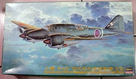 Ki-46II 三菱 百式司令部偵察機II型-01
