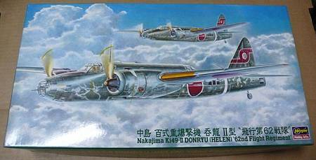 中島百式重爆擊機吞龍II型-01