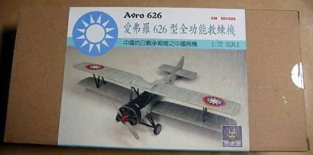 Avro 626 愛弗羅626-72-02
