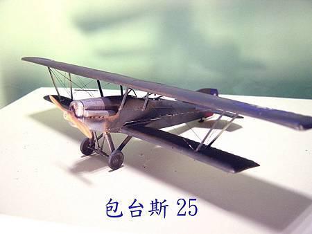 包臺斯25型戰鬥機 Potez 25-72-01