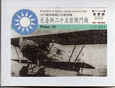 包臺斯25型戰鬥機 Potez 25-72-02